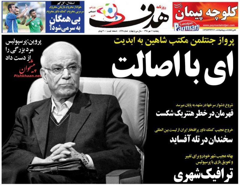 عناوین اخبار روزنامه هدف در روز پنجشنبه ۱۱ مهر