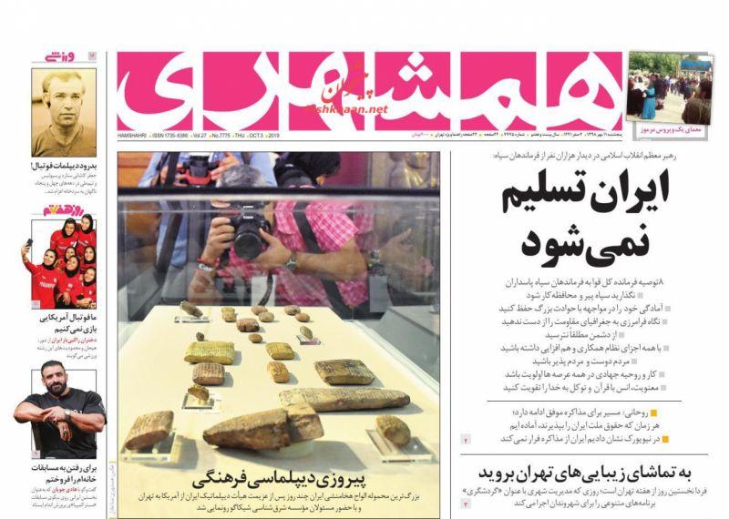 عناوین اخبار روزنامه همشهری در روز پنجشنبه ۱۱ مهر :