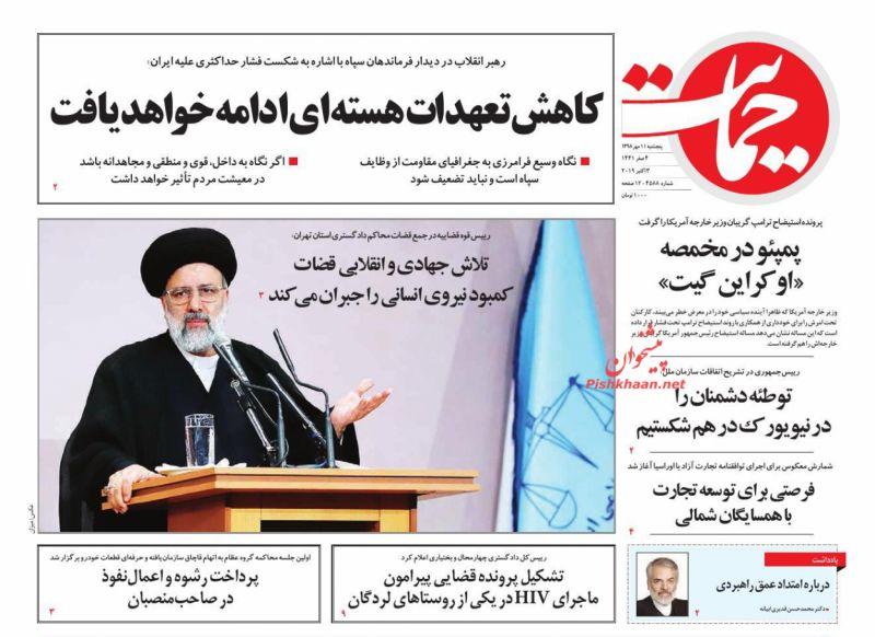 عناوین اخبار روزنامه حمایت در روز پنجشنبه ۱۱ مهر