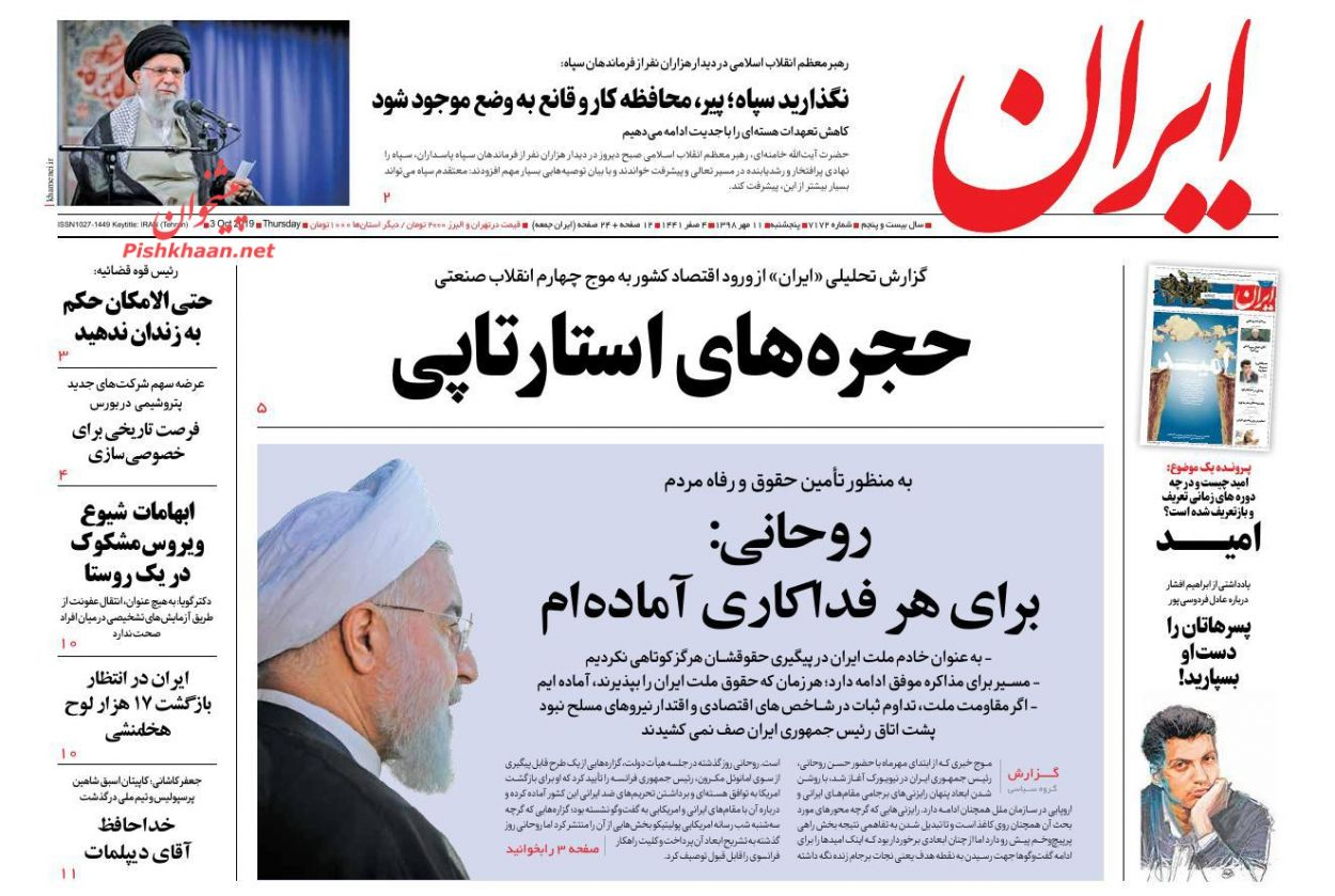 عناوین اخبار روزنامه ایران در روز پنجشنبه ۱۱ مهر :