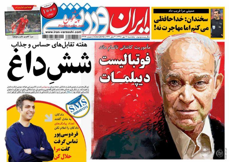 عناوین اخبار روزنامه ایران ورزشی در روز پنجشنبه ۱۱ مهر