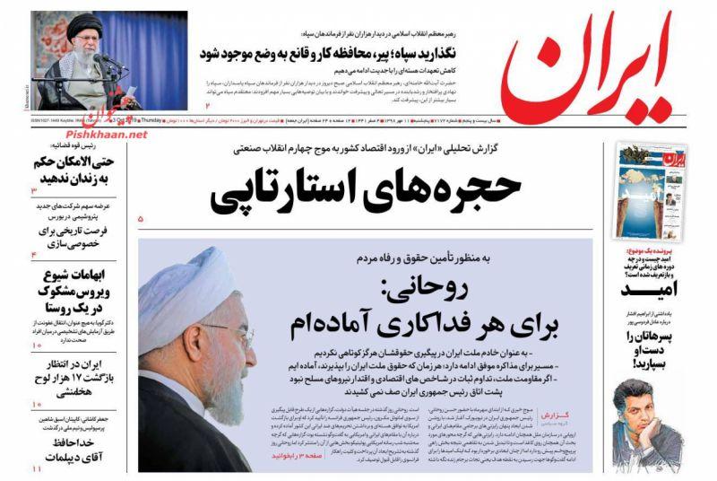 عناوین اخبار روزنامه ایران در روز پنجشنبه ۱۱ مهر