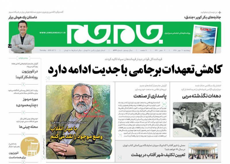 عناوین اخبار روزنامه جام جم در روز پنجشنبه ۱۱ مهر