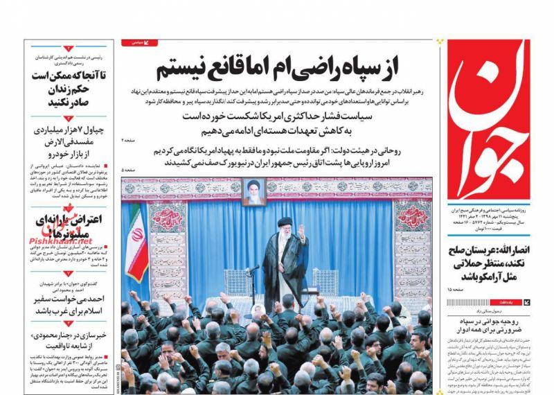 عناوین اخبار روزنامه جوان در روز پنجشنبه ۱۱ مهر :