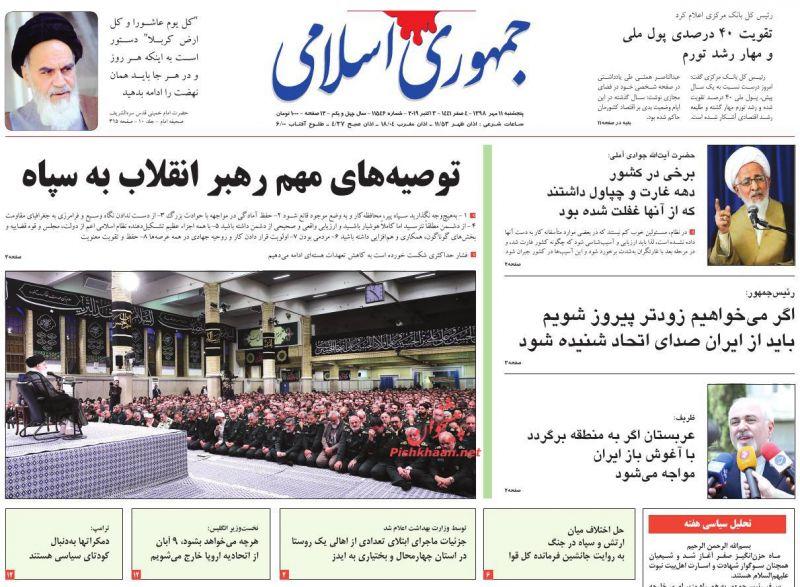 عناوین اخبار روزنامه جمهوری اسلامی در روز پنجشنبه ۱۱ مهر