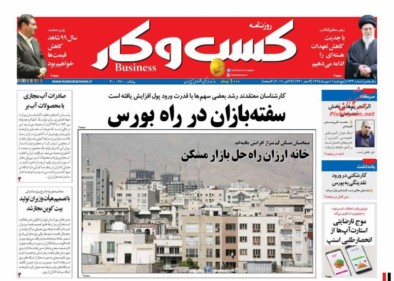 عناوین اخبار روزنامه كسب و كار در روز پنجشنبه ۱۱ مهر