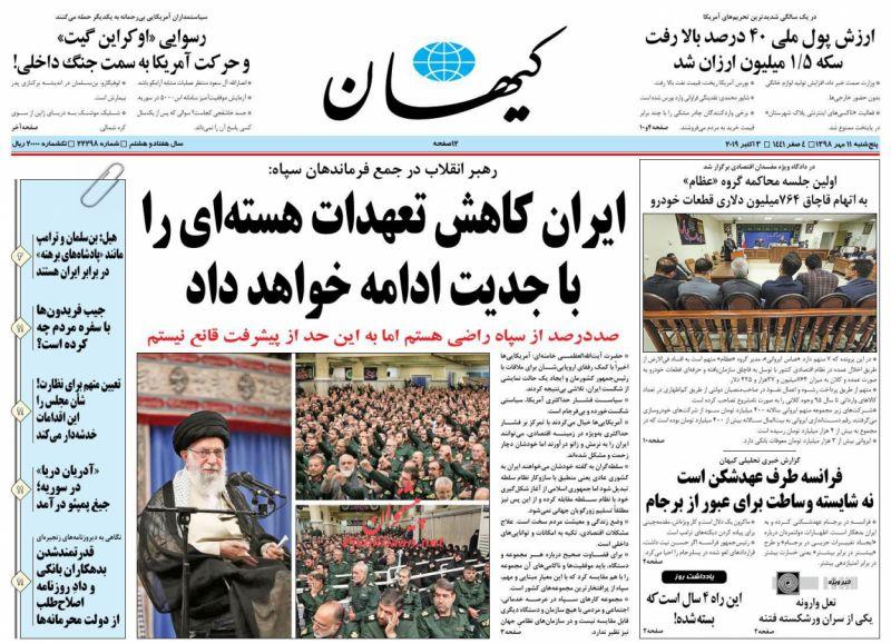 عناوین اخبار روزنامه کيهان در روز پنجشنبه ۱۱ مهر