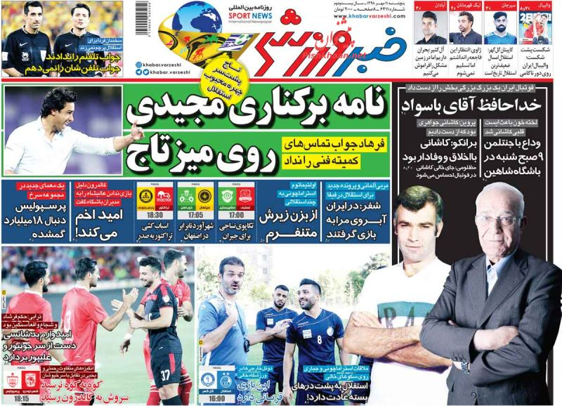 عناوین اخبار روزنامه خبر ورزشی در روز پنجشنبه ۱۱ مهر :