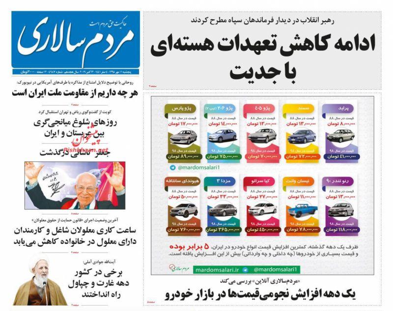 عناوین اخبار روزنامه مردم سالاری در روز پنجشنبه ۱۱ مهر