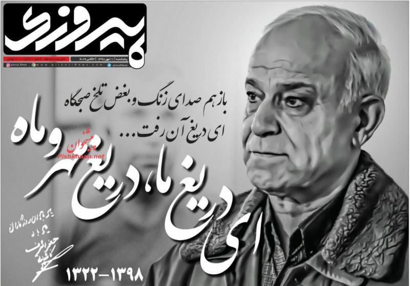 عناوین اخبار روزنامه پیروزی در روز پنجشنبه ۱۱ مهر