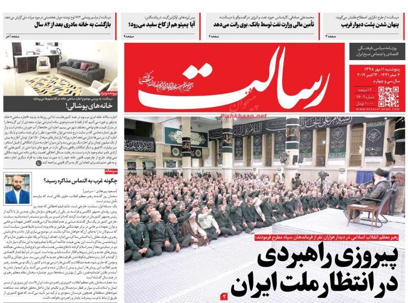 عناوین اخبار روزنامه رسالت در روز پنجشنبه ۱۱ مهر