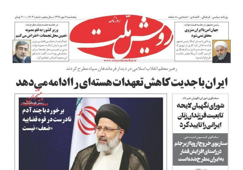 عناوین اخبار روزنامه رویش ملت در روز پنجشنبه ۱۱ مهر :