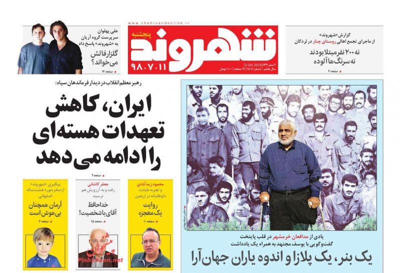 عناوین اخبار روزنامه شهروند در روز پنجشنبه ۱۱ مهر : صفحه ۱؛