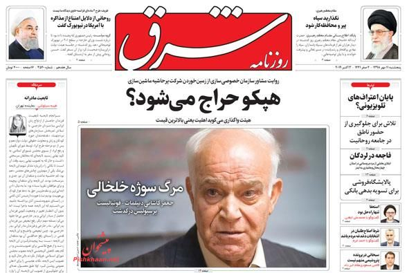 عناوین اخبار روزنامه شرق در روز پنجشنبه ۱۱ مهر