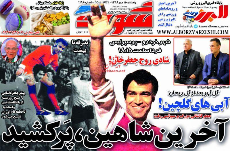 عناوین اخبار روزنامه شوت در روز پنجشنبه ۱۱ مهر
