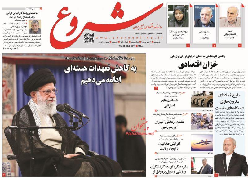 عناوین اخبار روزنامه شروع در روز پنجشنبه ۱۱ مهر :