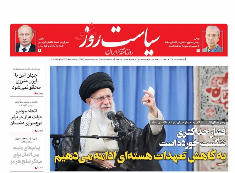 عناوین اخبار روزنامه سیاست روز در روز پنجشنبه ۱۱ مهر :