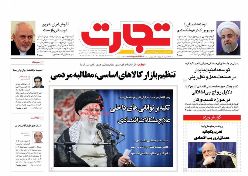 عناوین اخبار روزنامه تجارت در روز پنجشنبه ۱۱ مهر