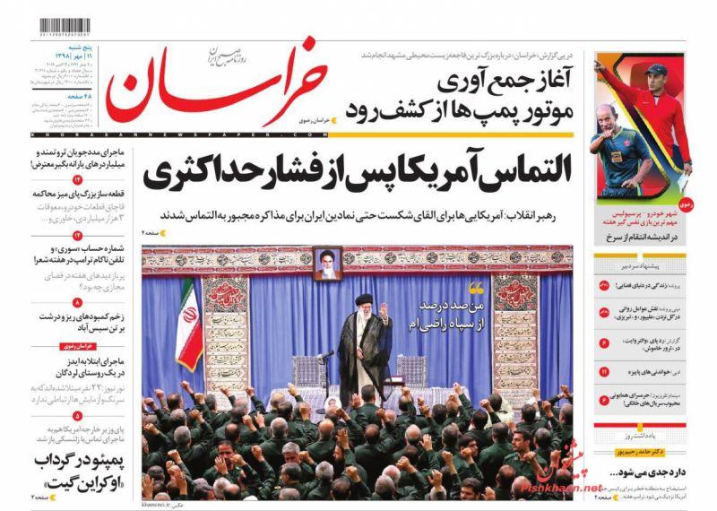 عناوین اخبار روزنامه خراسان در روز پنجشنبه ۱۱ مهر