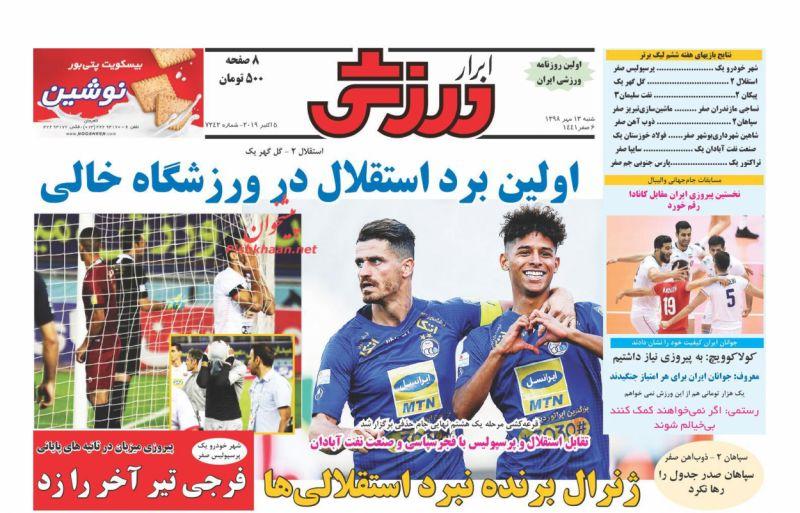 عناوین اخبار روزنامه ابرار ورزشى در روز شنبه ۱۳ مهر