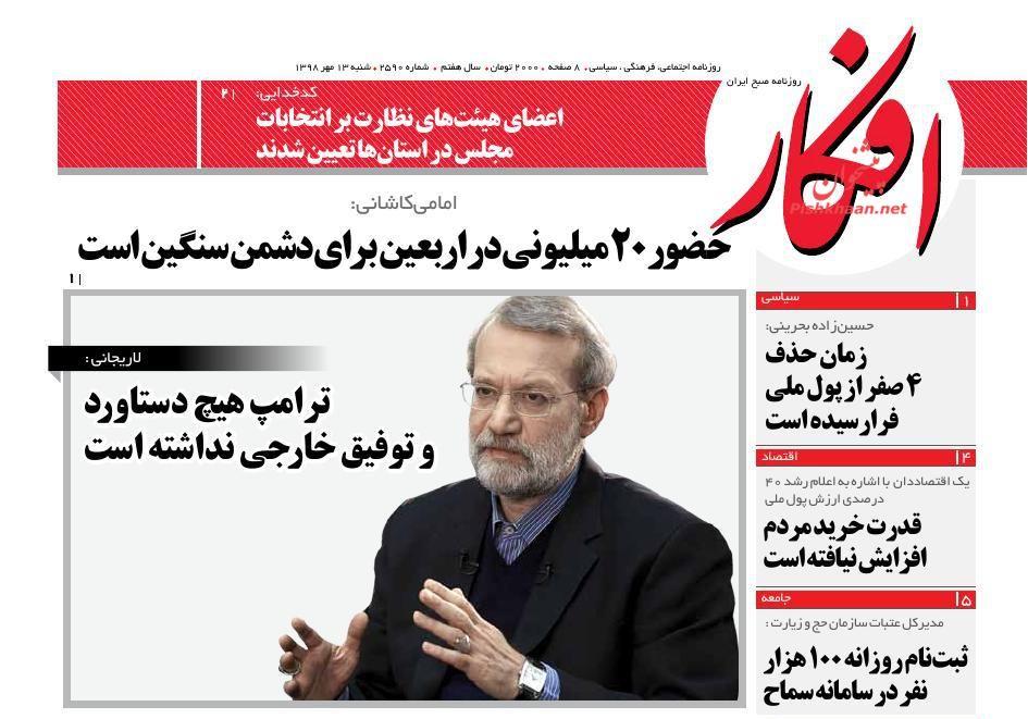 عناوین اخبار روزنامه افکار در روز شنبه ۱۳ مهر :