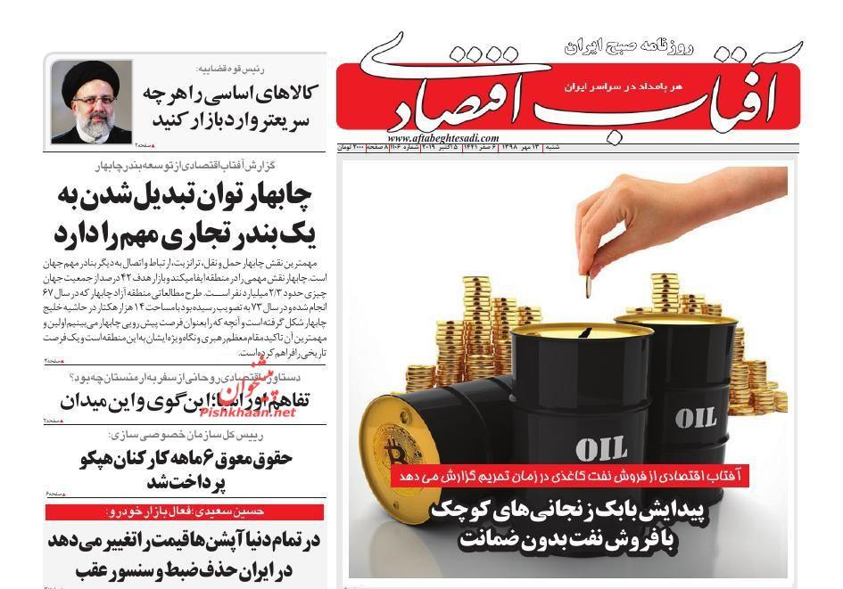 عناوین اخبار روزنامه آفتاب اقتصادی در روز شنبه ۱۳ مهر :