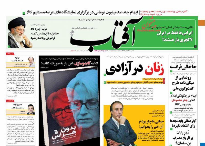 عناوین اخبار روزنامه آفتاب یزد در روز شنبه ۱۳ مهر