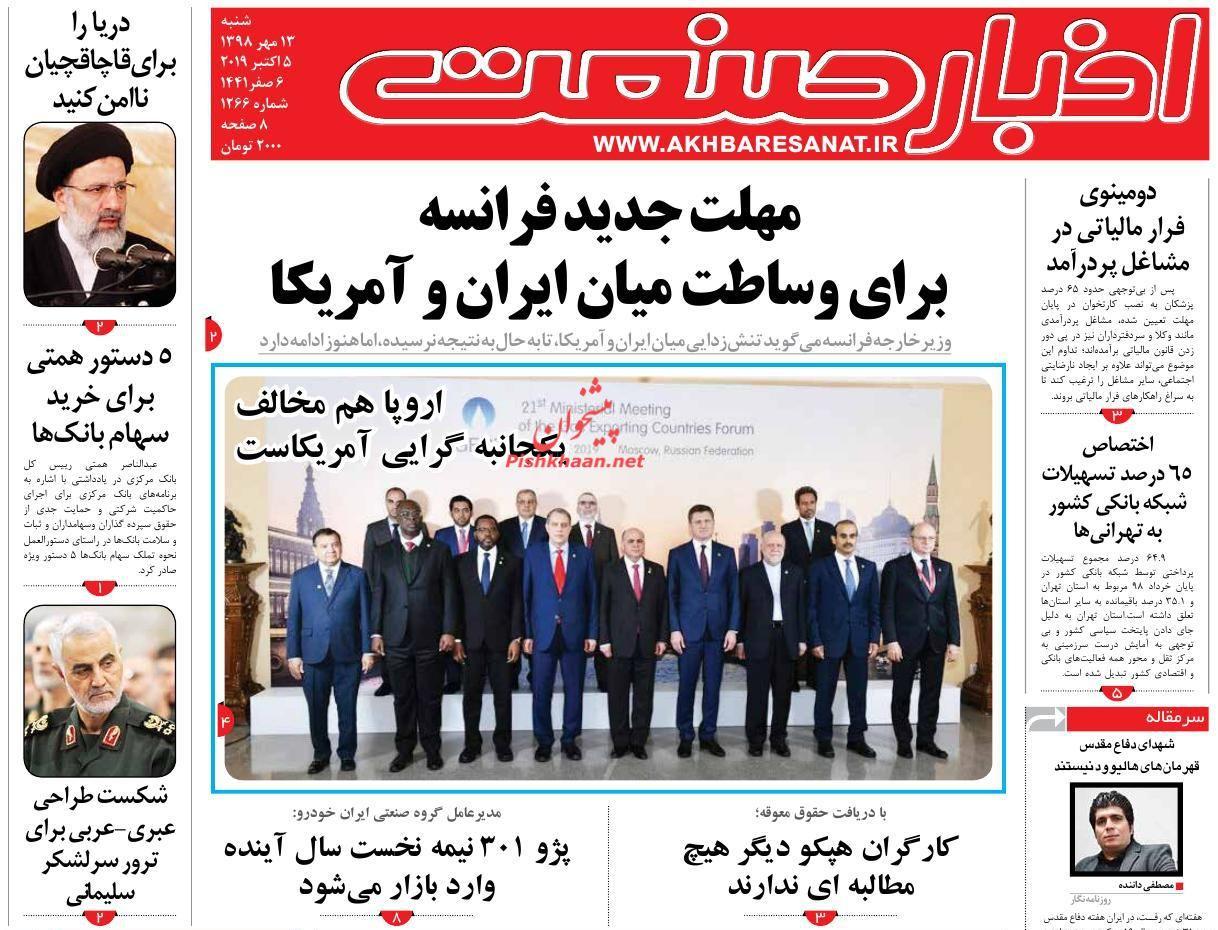 عناوین اخبار روزنامه اخبار صنعت در روز شنبه ۱۳ مهر :
