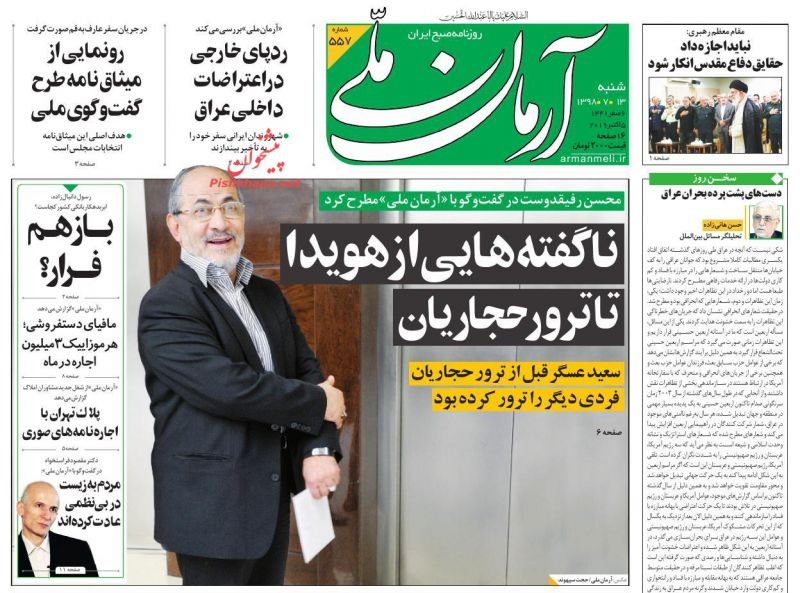 عناوین اخبار روزنامه آرمان ملی در روز شنبه ۱۳ مهر