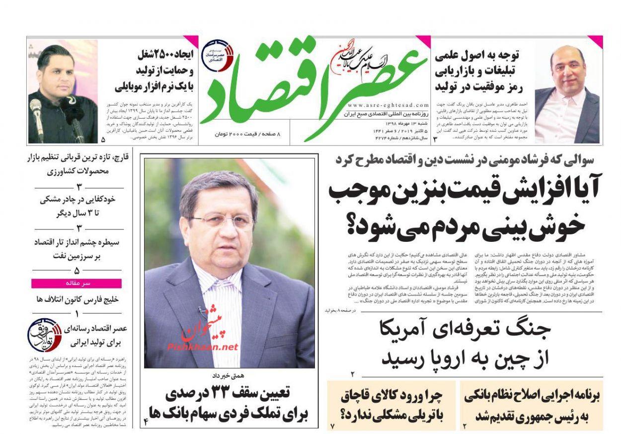 عناوین اخبار روزنامه عصر اقتصاد در روز شنبه ۱۳ مهر :