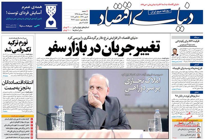 عناوین اخبار روزنامه دنیای اقتصاد در روز شنبه ۱۳ مهر