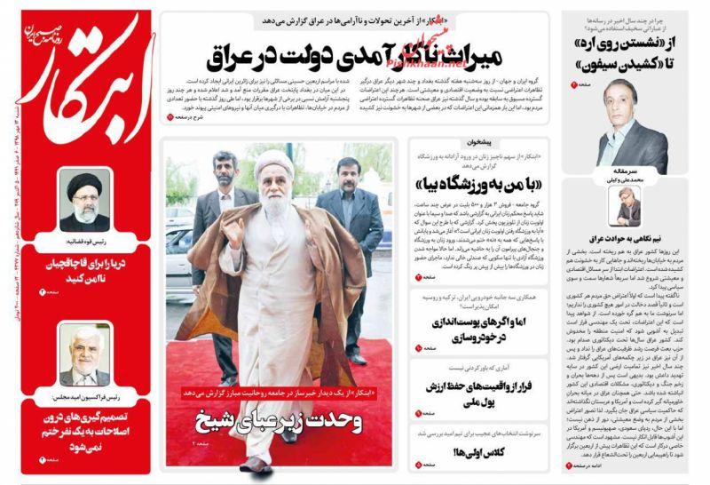 عناوین اخبار روزنامه ابتکار در روز شنبه ۱۳ مهر