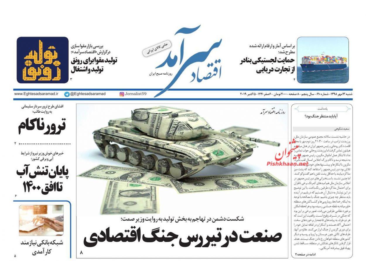 عناوین اخبار روزنامه اقتصاد سرآمد در روز شنبه ۱۳ مهر :