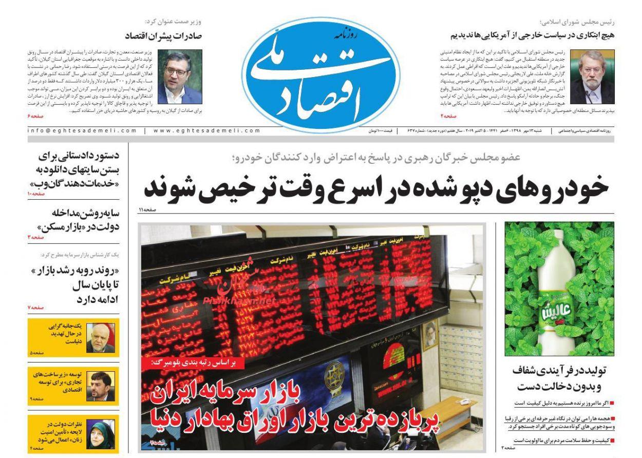عناوین اخبار روزنامه اقتصاد ملی در روز شنبه ۱۳ مهر :