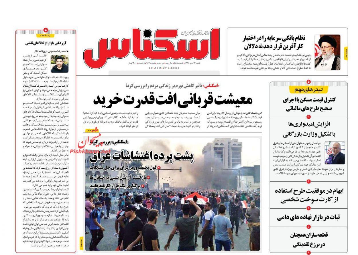 عناوین اخبار روزنامه اسکناس در روز شنبه ۱۳ مهر :