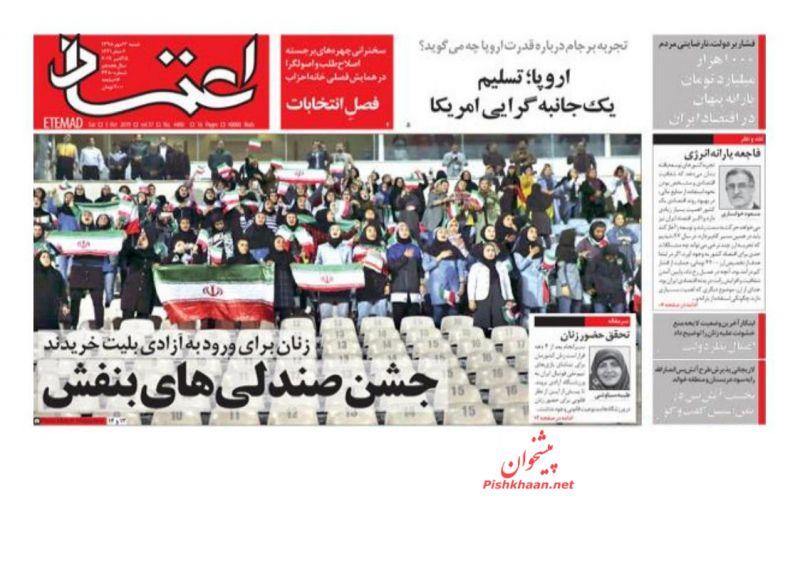 عناوین اخبار روزنامه اعتماد در روز شنبه ۱۳ مهر