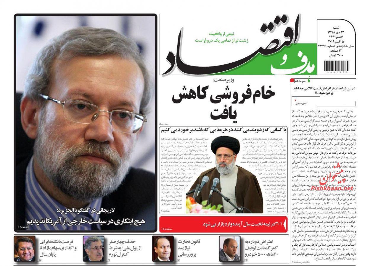 عناوین اخبار روزنامه هدف و اقتصاد در روز شنبه ۱۳ مهر :