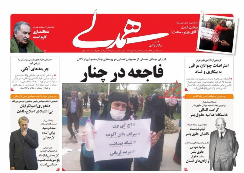 عناوین اخبار روزنامه همدلی در روز شنبه ۱۳ مهر :