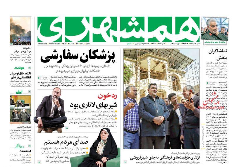 عناوین اخبار روزنامه همشهری در روز شنبه ۱۳ مهر