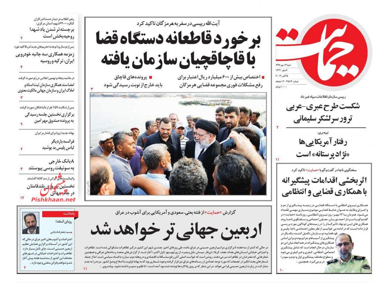 عناوین اخبار روزنامه حمایت در روز شنبه ۱۳ مهر :