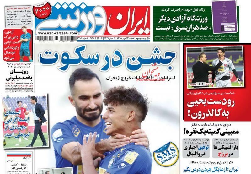 عناوین اخبار روزنامه ایران ورزشی در روز شنبه ۱۳ مهر