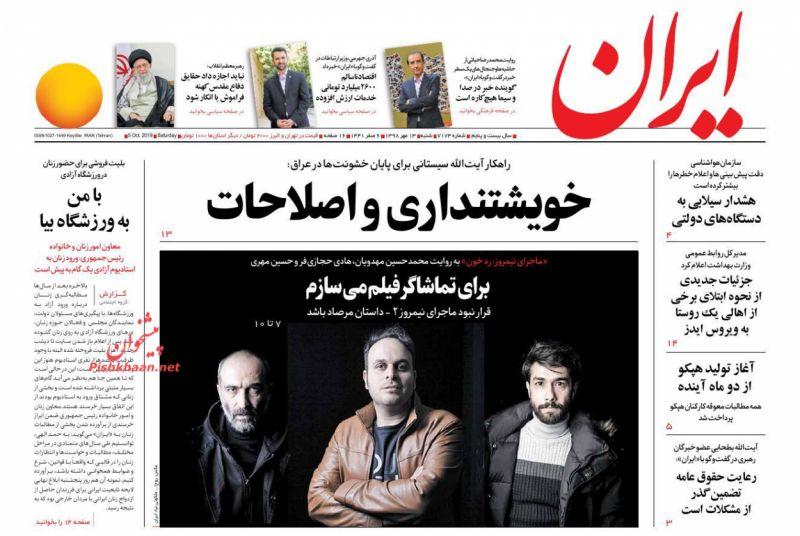 عناوین اخبار روزنامه ایران در روز شنبه ۱۳ مهر