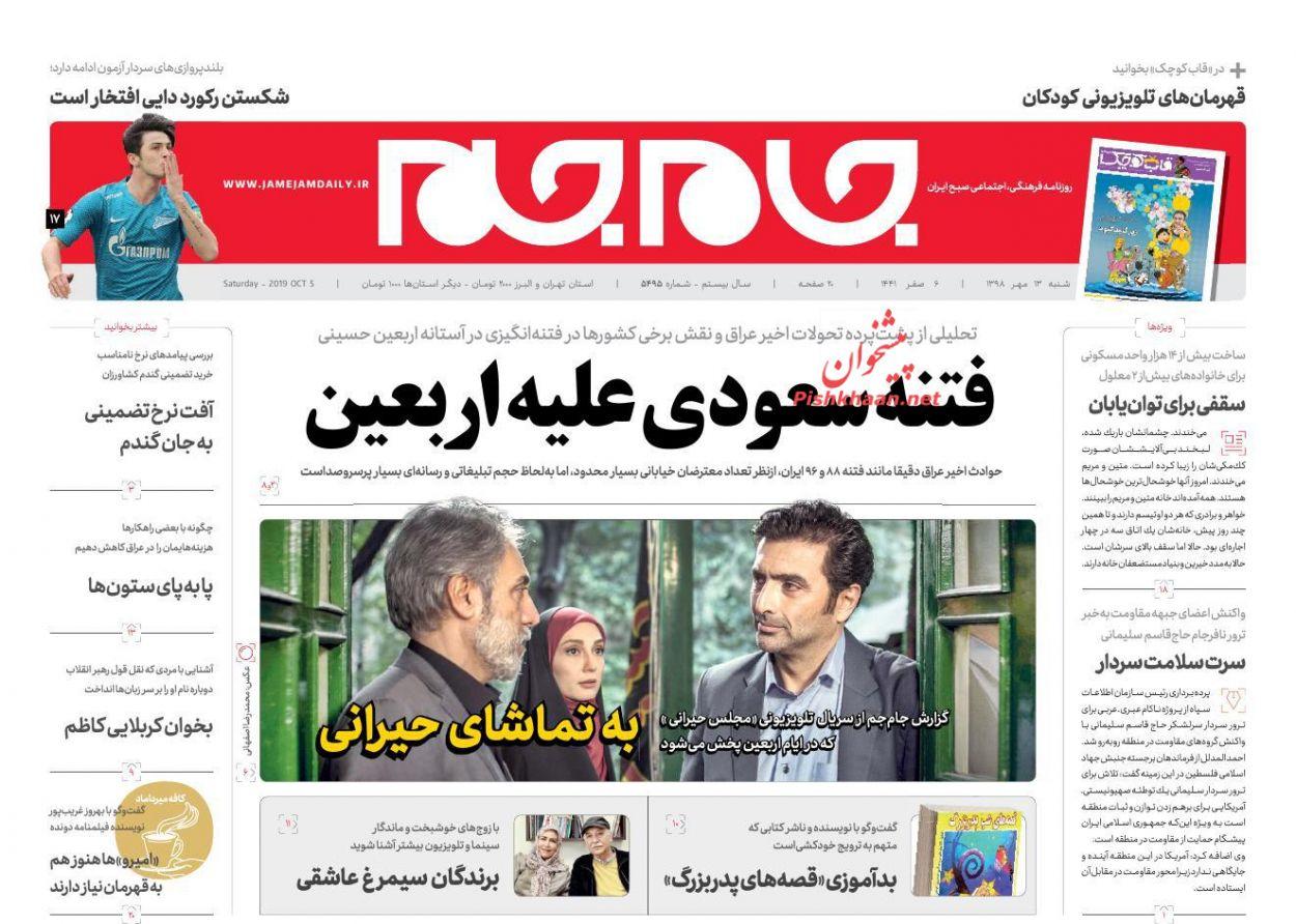 عناوین اخبار روزنامه جام جم در روز شنبه ۱۳ مهر :