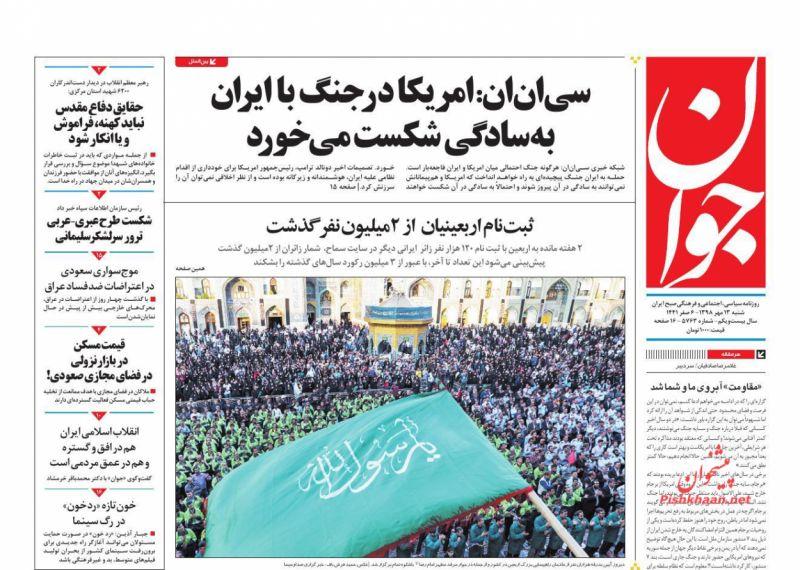 عناوین اخبار روزنامه جوان در روز شنبه ۱۳ مهر