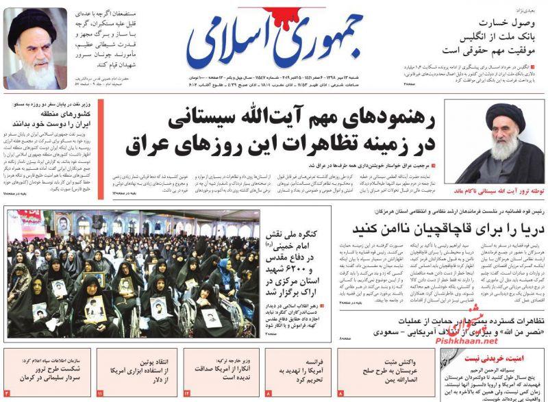 عناوین اخبار روزنامه جمهوری اسلامی در روز شنبه ۱۳ مهر
