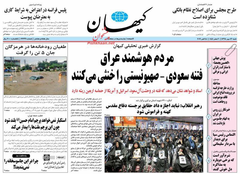 عناوین اخبار روزنامه کيهان در روز شنبه ۱۳ مهر