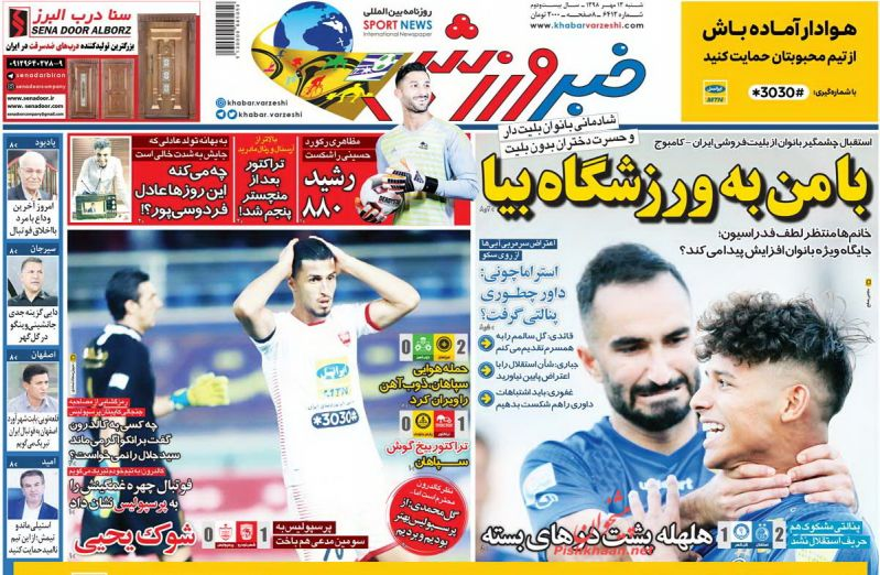 عناوین اخبار روزنامه خبر ورزشی در روز شنبه ۱۳ مهر