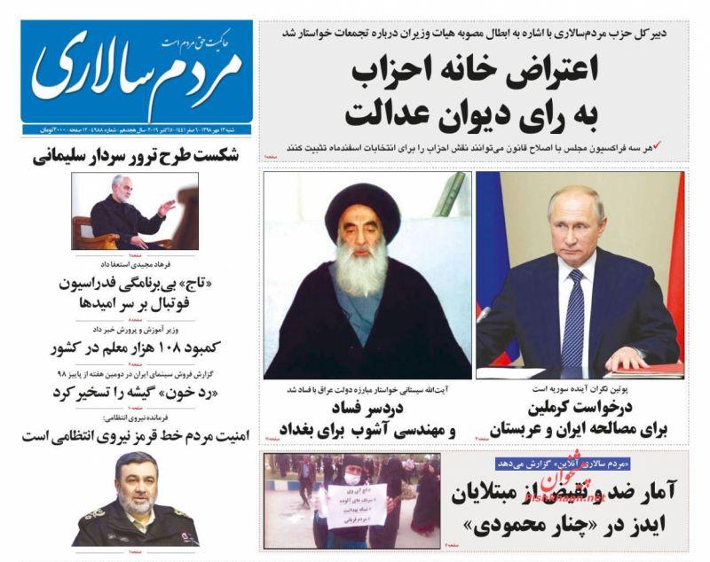 عناوین اخبار روزنامه مردم سالاری در روز شنبه ۱۳ مهر :