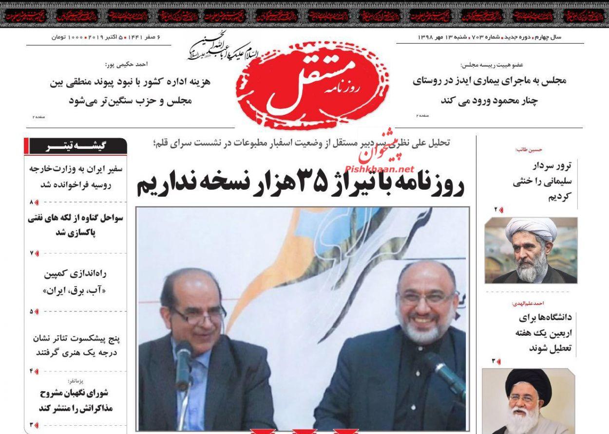 عناوین اخبار روزنامه مستقل در روز شنبه ۱۳ مهر :