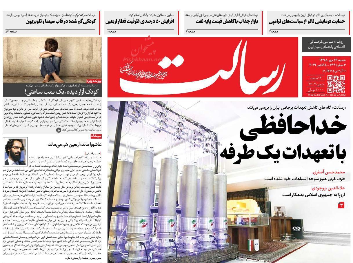 عناوین اخبار روزنامه رسالت در روز شنبه ۱۳ مهر :